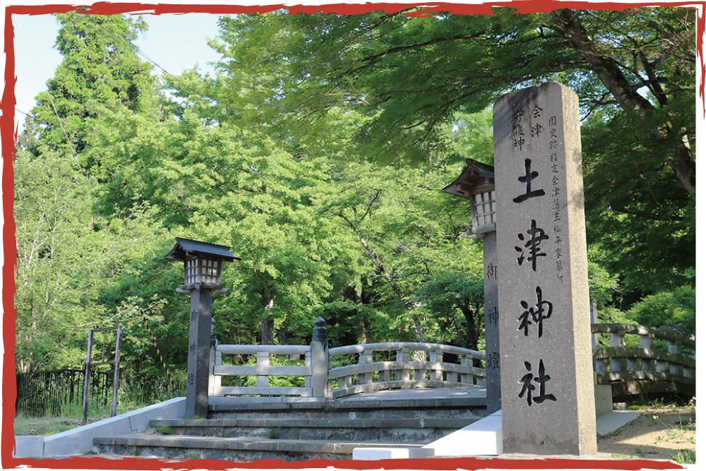 土津神社外観