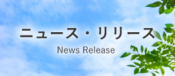ニュース・リリース