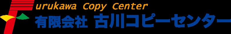有限会社古川コピーセンター
